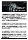 Panasas ActiveStor Prime製品概要データシート 表紙画像