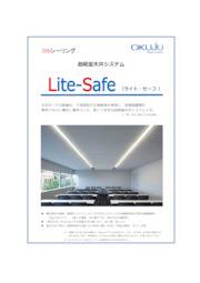 超軽量天井システム『Lite-Safe (ライト・セーフ)』 表紙画像