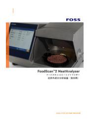 近赤外成分分析装置(食肉用)『フードスキャン2ミートアナライザー』 表紙画像