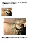 シャワールームのガラスウロコ・水垢に!GTOSガラス再生研磨技術