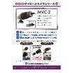 アイピースカメラ『MVC-2』 表紙画像