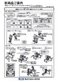 耐風圧クリップ押上式2(耐震クリップ)