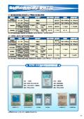 【資料】各材料の適用目的と使用方法