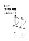 【取扱説明書】酸・アルカリ・溶剤用電動ドラムポンプ(電動KFCシリーズ) 表紙画像