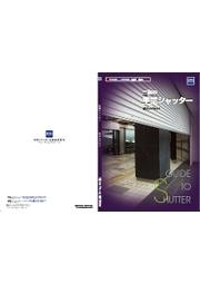 『三和の重量シャッター』総合カタログ 表紙画像