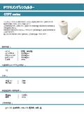 PTFEメンブレンフィルター『CTFTシリーズ』製品資料