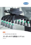 シュマルツ オーダーメイド式ロボットハンドALG