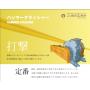 【特許取得!】硬質から軟質原料まで対応できるハンマークラッシャー 表紙画像