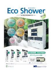 大気中のゴミを綺麗に!空気清浄機付無水滴湿装置【エコシャワー】 表紙画像