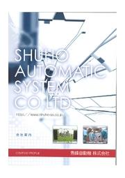 秀峰自動機株式会社 会社案内カタログ 表紙画像