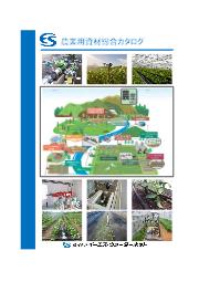 農業用資材総合カタログ 表紙画像