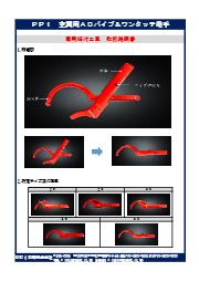 【技術資料】PPI 空調用ADパイプ&ワンタッチ継手 専用締付工具 取扱説明書  表紙画像