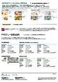 PTFE代替 微粉末ワックス カタログ(MPI社) 表紙画像
