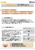 短期工期向け工事原価管理システム「Web建設コネクト」導入事例 -Case2- 表紙画像