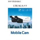 防犯カメラ『MobileCam』 表紙画像