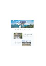 LTEカメラ 表紙画像