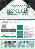 KC-G工法(型枠式カラーグリップ工法)