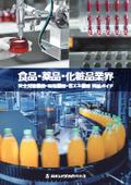 食品・薬品・化粧品業界製品ガイド 表紙画像