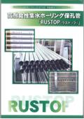 高耐食性集水ボーリング保孔管 RUSTOP(ラストップ)
