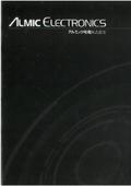 ALMIC ELECTRONICS 総合カタログ
