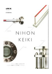 日本計器株式会社 液面計 総合カタログ 表紙画像