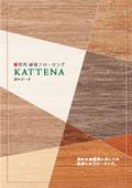【KATTENA(カッテーナ)】傷に強いフローリング