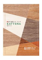 【KATTENA(カッテーナ)】傷に強いフローリング 表紙画像