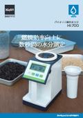 バイオマス燃料水分計HI-700製品カタログ