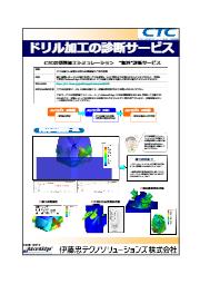 ドリル加工の診断サービス 表紙画像