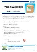 【製品カタログ】オフ輪用ノンアルコール給湿液『アストロWEB5000』 表紙画像