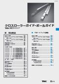 直動システム『クロスローラーガイド・ボールガイド』:THK株式会社 表紙画像