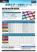 化粧品向け着色顔料分散液『T-NEX 水性カラー分散体シリーズ』