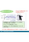【カタログ】《RFIDの特徴》RFID読み取り特性ティップス