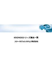 KRONOSシリーズ製品一覧 表紙画像