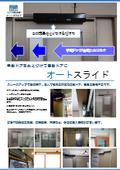 『オートスライド』センサーセット カタログ