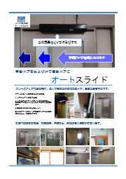 『オートスライド』センサーセット カタログ 表紙画像