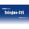 Telegno-SYSパンフレット.jpg
