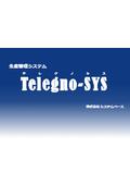 気づきを与える生産管理システム『Telegno-SYS』