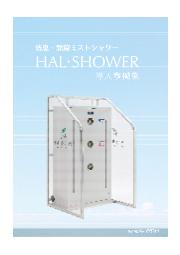 消臭除菌ミストシャワー【HAL・SHOWER】導入事例集 表紙画像