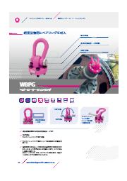 リフティングポイントボルト式『WBPG』 表紙画像