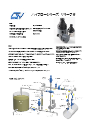 (Griffco)ハイフローシリーズ リリーフ弁(樹脂モデル、金属モデル) 表紙画像
