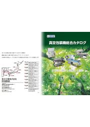 真空包装機 総合カタログ 表紙画像