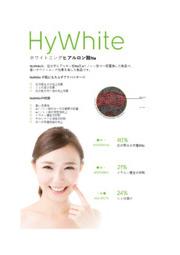 HyWhite (美白ヒアルロン酸誘導体)製品カタログ 表紙画像