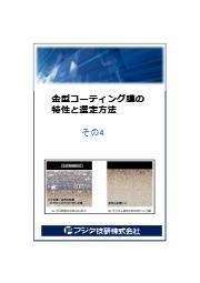 解説資料 金型コーティング膜の特性と選定方法 【下地処理編】 表紙画像