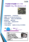 撥水撥油処理剤『フロロサーフ FS-1610シリーズ』