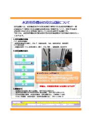 水道用資機材の浸出試験 表紙画像