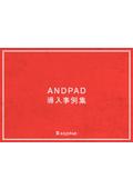 【導入事例集】カンタン施工管理アプリ『ANDPAD』