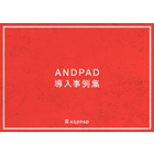 【導入事例集】カンタン施工管理アプリ『ANDPAD』 表紙画像