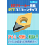 【チラシ】非鉄用3D旋削チップブレーカー『ユニコーンチップ』 表紙画像