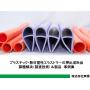 プラスチック・エストラマーの押出成形品問題解決事例集【製品解説付き】 表紙画像